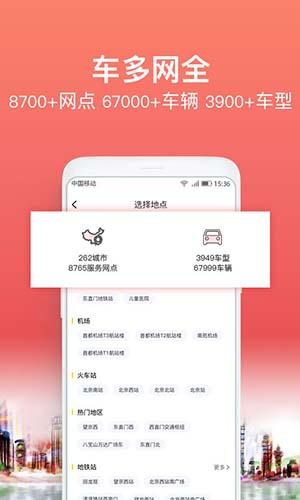 悟空租车app截图1