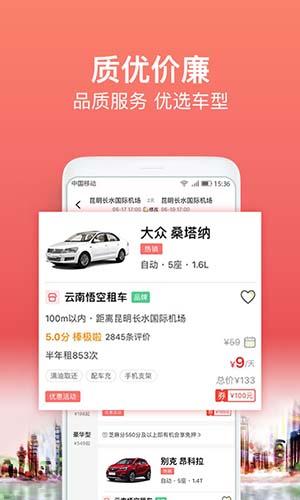 悟空租车app截图5