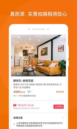 蘑菇租房app截图5