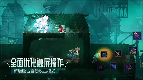 Dead Cells中文版截图2