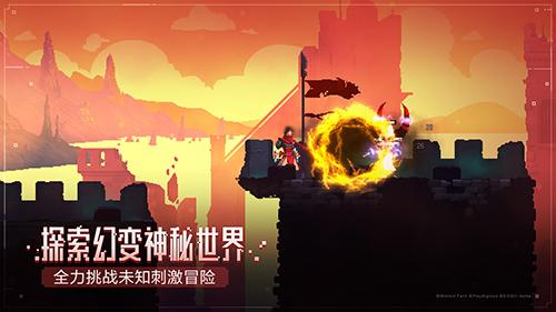 Dead Cells中文版截图4