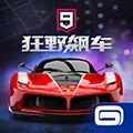狂野飆車9:傳奇iOS版