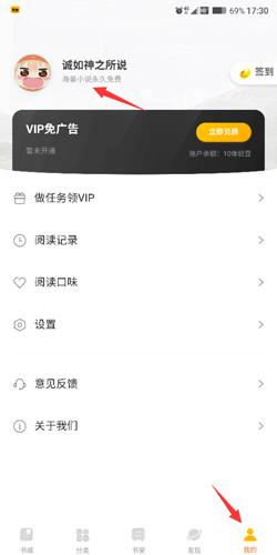 米閱小說app邀請碼