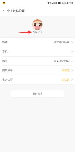 米閱小說app邀請碼2