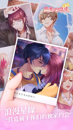 星缘:恋爱吧偶像截图2