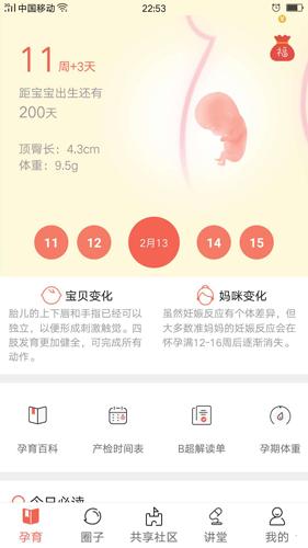 摇篮孕育app截图1