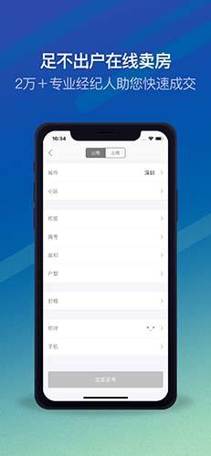 Q房网app截图1