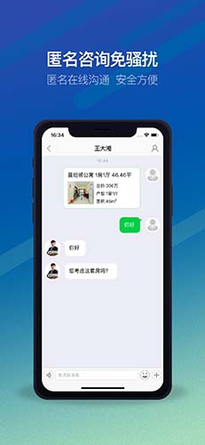 Q房网app截图5