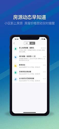 Q房网app截图4