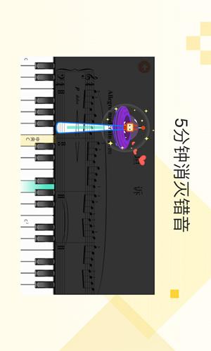 乐意练琴app截图4