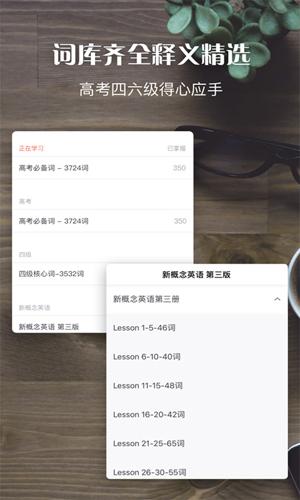单词日记app截图3
