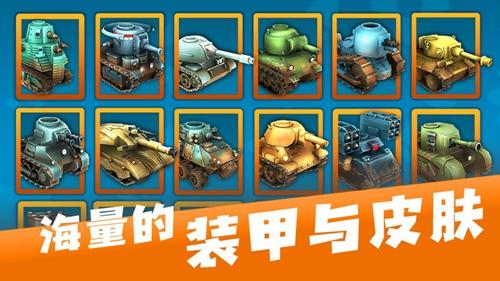萌宠坦克·大乱斗截图4