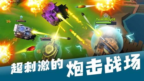 萌宠坦克·大乱斗截图5