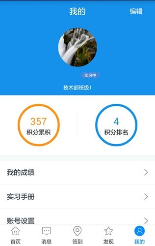 习讯云app截图3