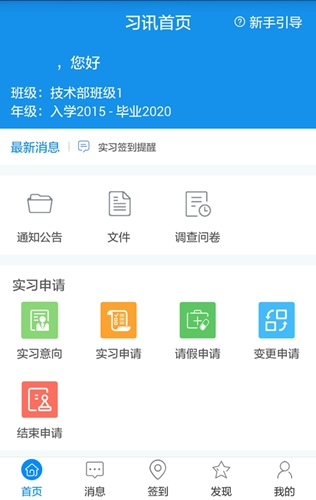 习讯云app截图2