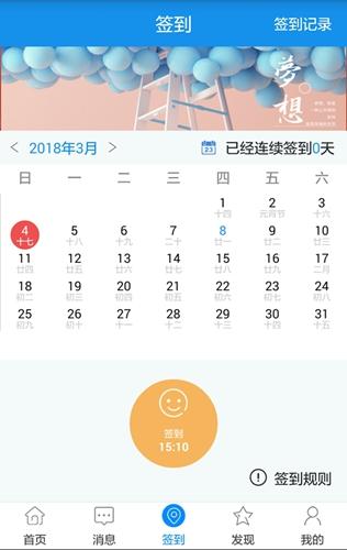 习讯云app截图5