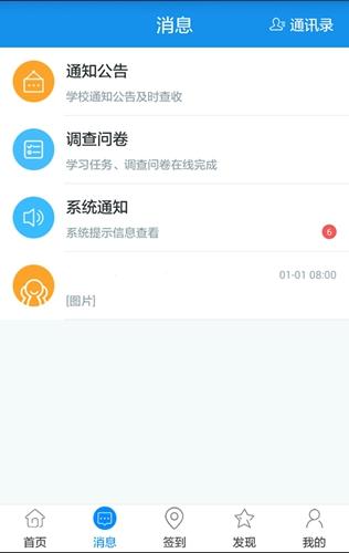 习讯云app截图4