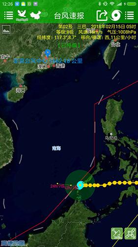 台风速报app截图1