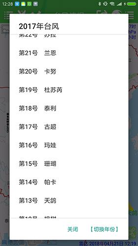 台风速报app截图3