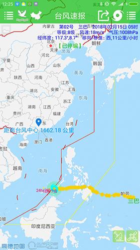 台风速报app截图2