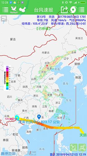 台风速报功能