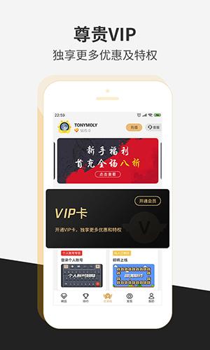 瞬玩族app截图3