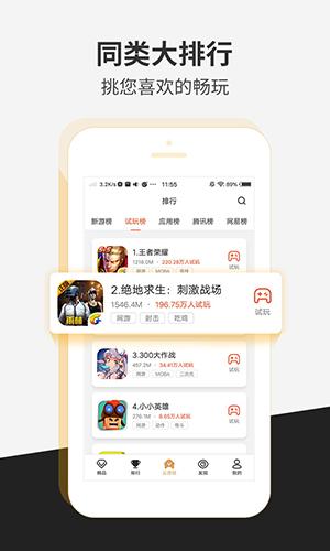 瞬玩族app截图5