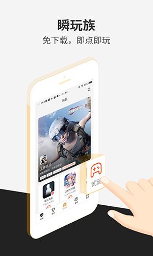 瞬玩族app功能