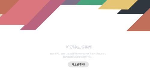 字体大师app特色