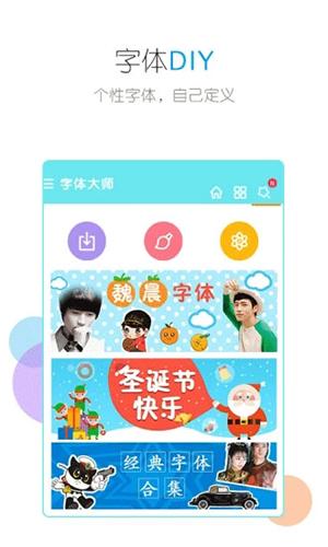 字体大师app功能