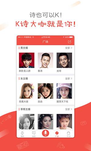 全民K诗app截图2