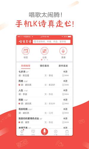 全民K诗app截图4
