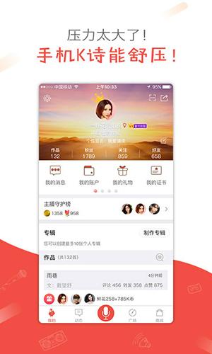 全民K诗app截图5