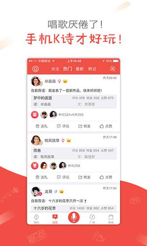 全民K诗app截图3