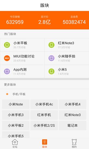 小米社区app截图3