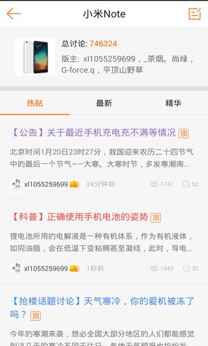 小米社区app截图4