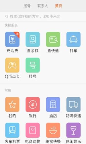 小米系统app截图3