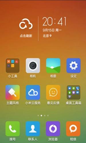 小米系统app截图4