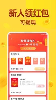 小米省钱购app截图1