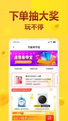 小米省钱购app截图4