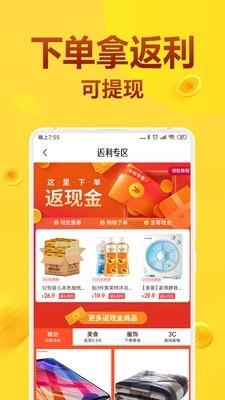 小米省钱购app截图3