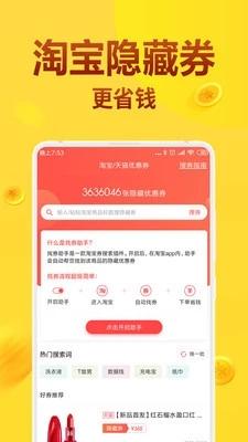 小米省钱购app截图2
