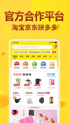 小米省钱购app截图5