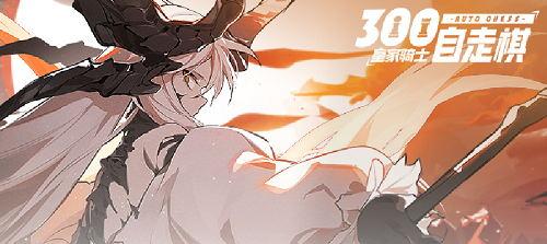皇家骑士:300自走棋3