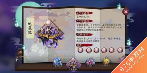阴阳师后手式神6