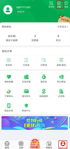 中粮我买网app图片4