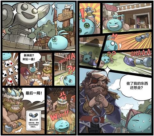 不思议迷宫漫画内容3