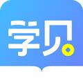 學貝app