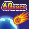 陨石60秒