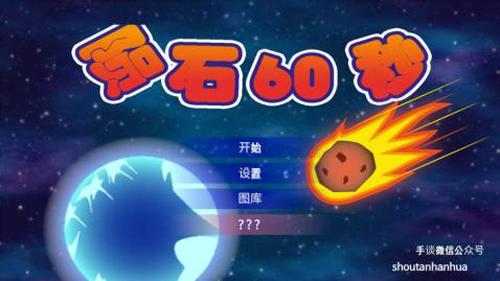 陨石60秒截图1